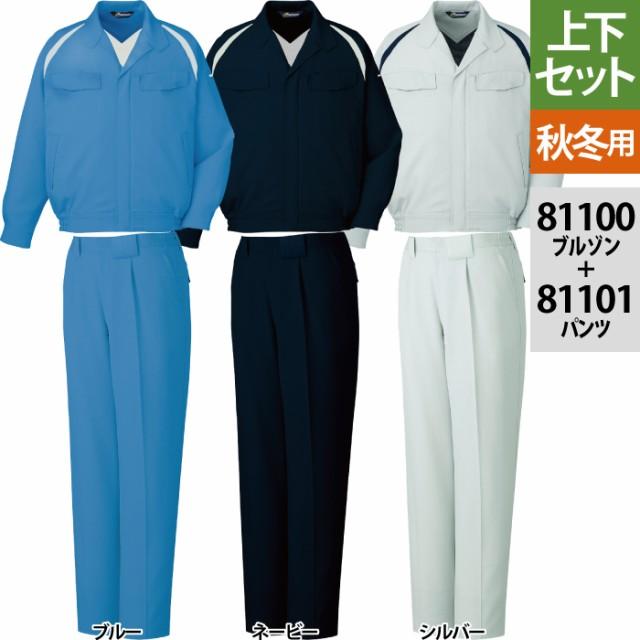 作業服 秋冬用 自重堂 81100制電ブルゾン&81101...
