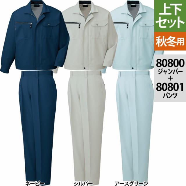 作業服 秋冬用 自重堂 80800ジャンパー&80801エ...