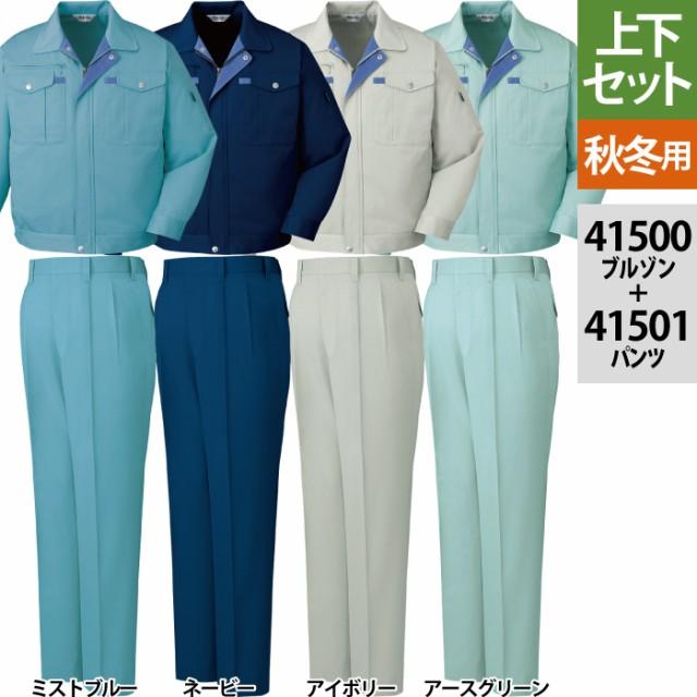 作業服 秋冬用 自重堂 41500ブルゾン&41501ツー...