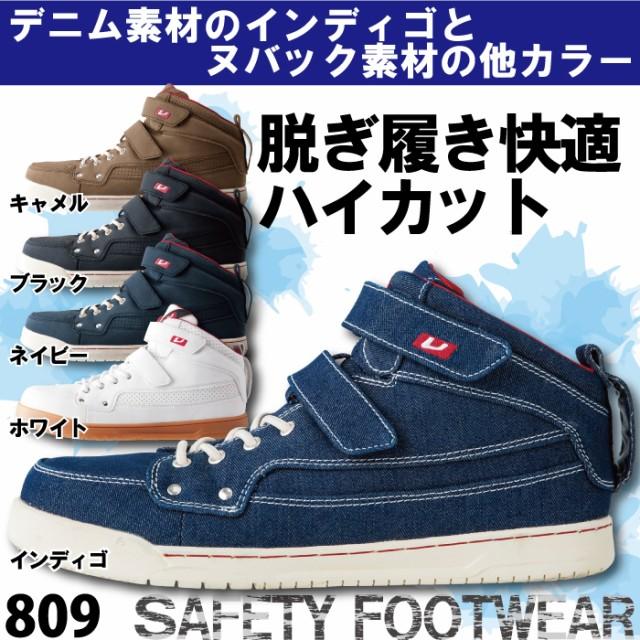 安全靴 バートル 809 セーフティフットウェア 23....