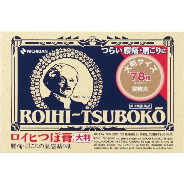 【第3類医薬品】ロイヒつぼ膏 大判タイプ78枚