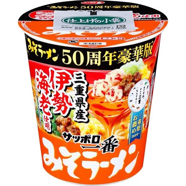 サッポロ一番 みそラーメン 50周年記念豪華版 三...