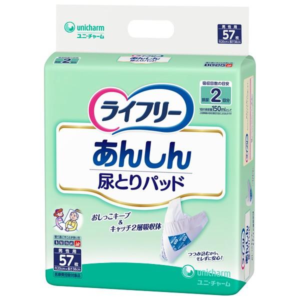 【送料無料】ライフリー尿とりパッド男性用57枚×...