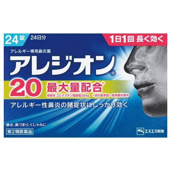 ★【第2類医薬品】 アレジオン20 24錠
