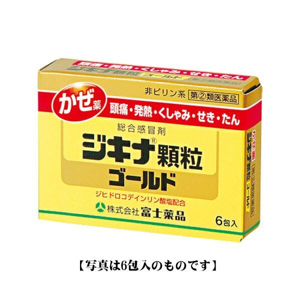 【第(2)類医薬品】 ジキナ顆粒ゴールド (12包)...
