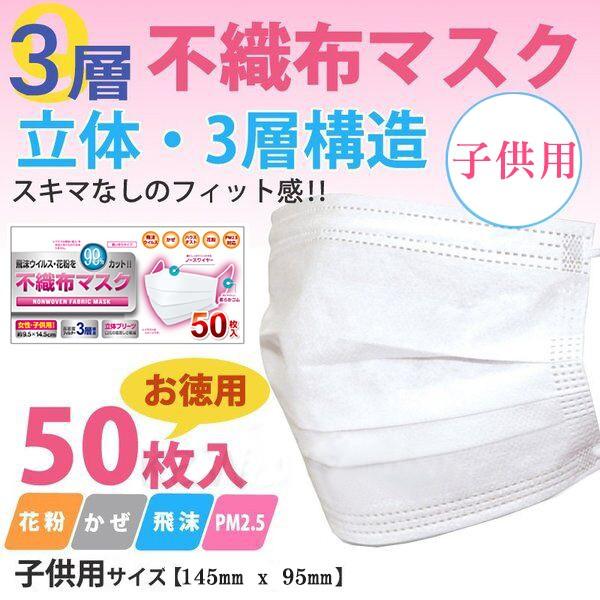 マスク 50枚 マスク 小さめ レディース 子供用 ...