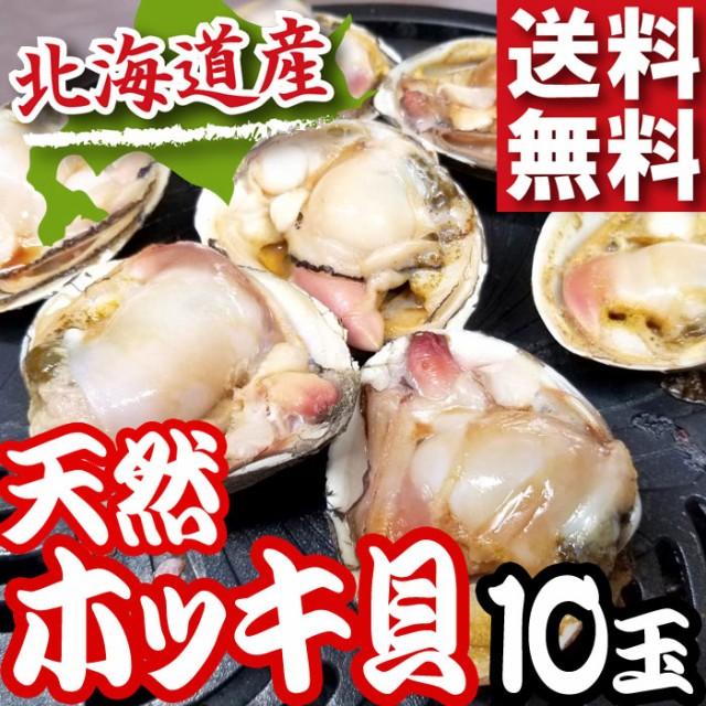 送料無料 ホッキ貝 北海道産 天然 価値ある冷凍加...
