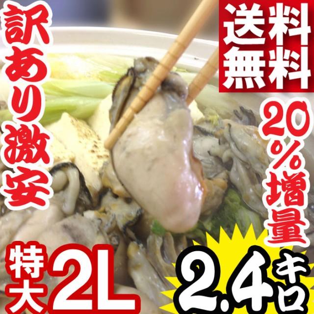 送料無料 広島県産 牡蠣 2kg 冷凍加工広島県産大...
