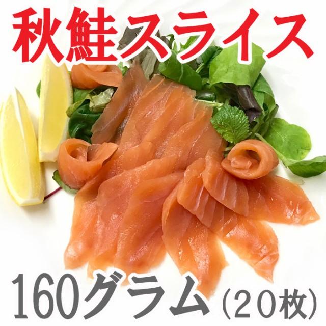 鮭 (生食用) お刺身 スライス 北海道羅臼産 秋...