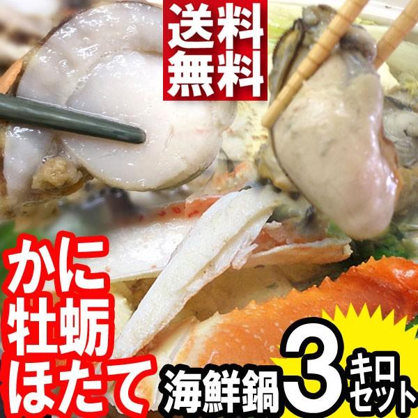 送料無料 海鮮鍋 鍋が旨いズワイガニ 生冷凍ハー...