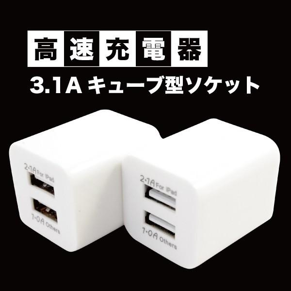 送料無料 高速USB充電器 キューブ型 2.1A+1A 2...
