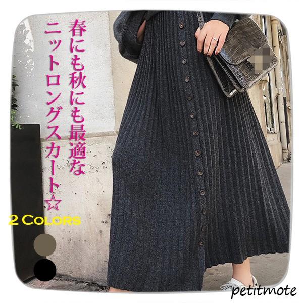 フロントボタンが可愛い☆ニットロングスカート