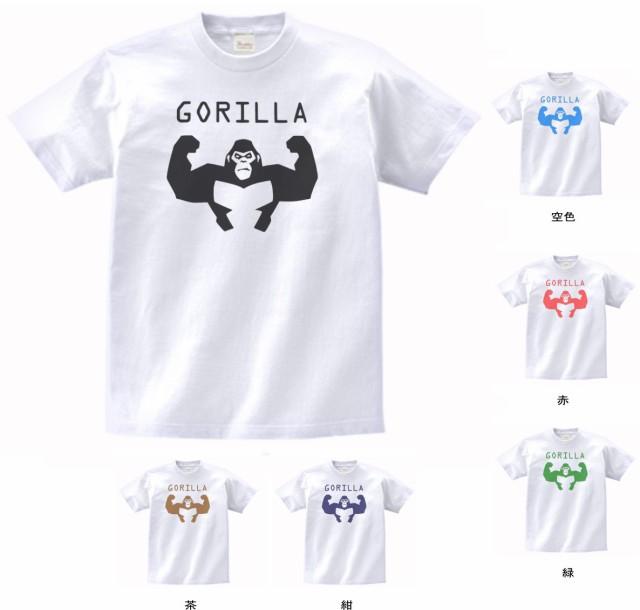 デザインTシャツ おもしろ GORILLA  ゴリラ T...