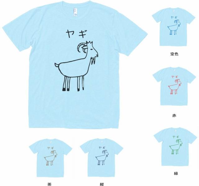 デザインTシャツ おもしろ ヤギ Tシャツ 水色...
