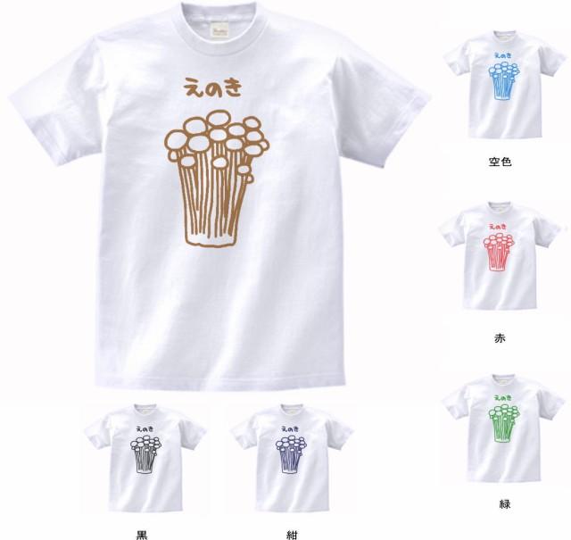 デザインTシャツ おもしろ えのき Tシャツ 白...