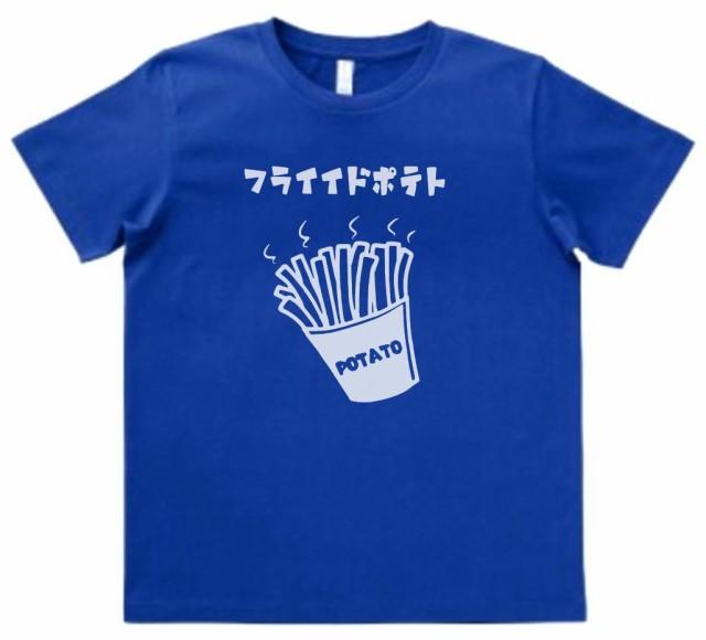 デザインTシャツ おもしろ フライドポテト ミ...