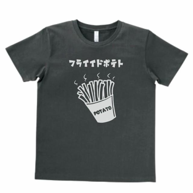 デザインTシャツ おもしろ フライドポテト ス...