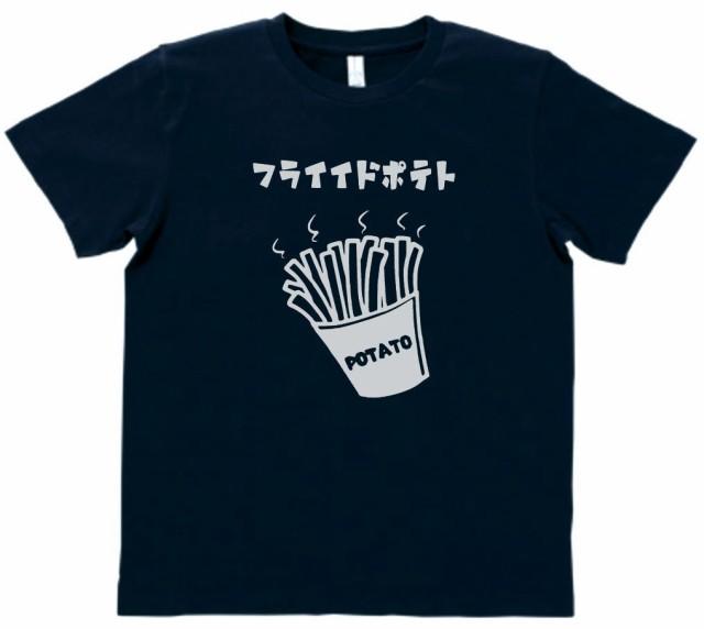 デザインTシャツ おもしろ フライドポテト ネ...