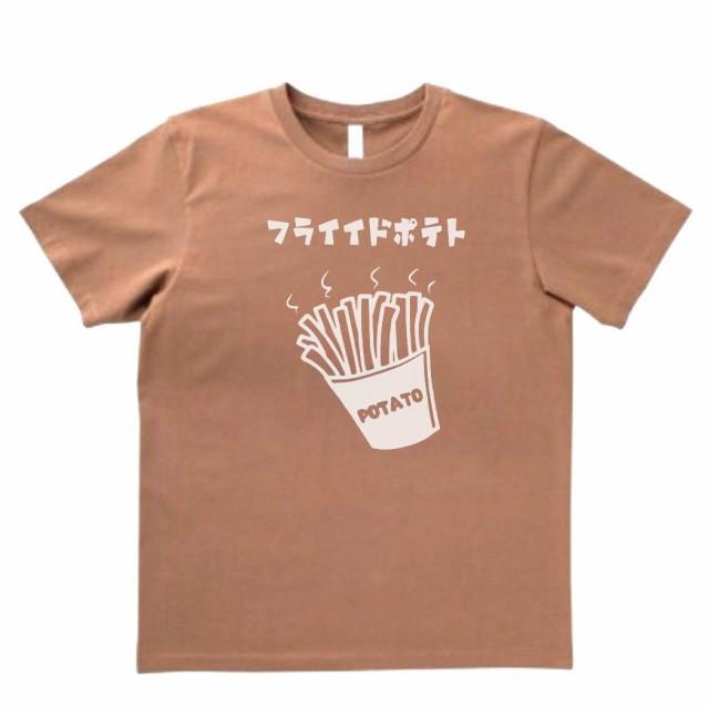 デザインTシャツ おもしろ フライドポテト エ...