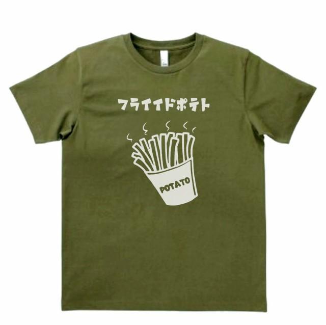 デザインTシャツ おもしろ フライドポテト カ...