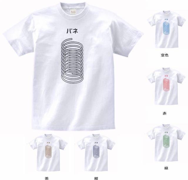 デザインTシャツ おもしろ バネ Tシャツ 白 ...