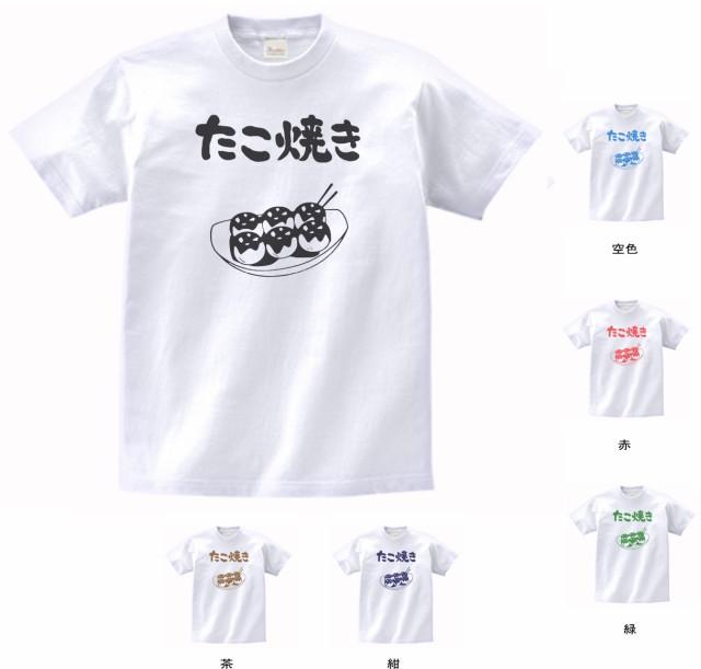 デザインTシャツ おもしろ たこ焼き Tシャツ ...