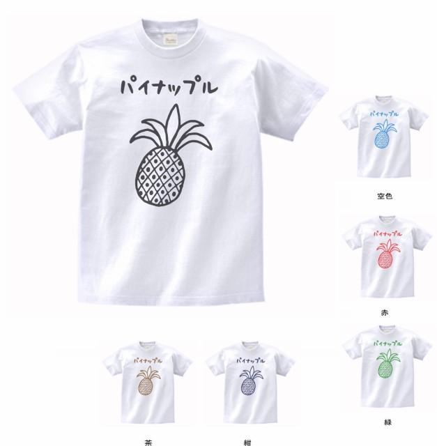 デザインTシャツ おもしろ パイナップル Tシャ...