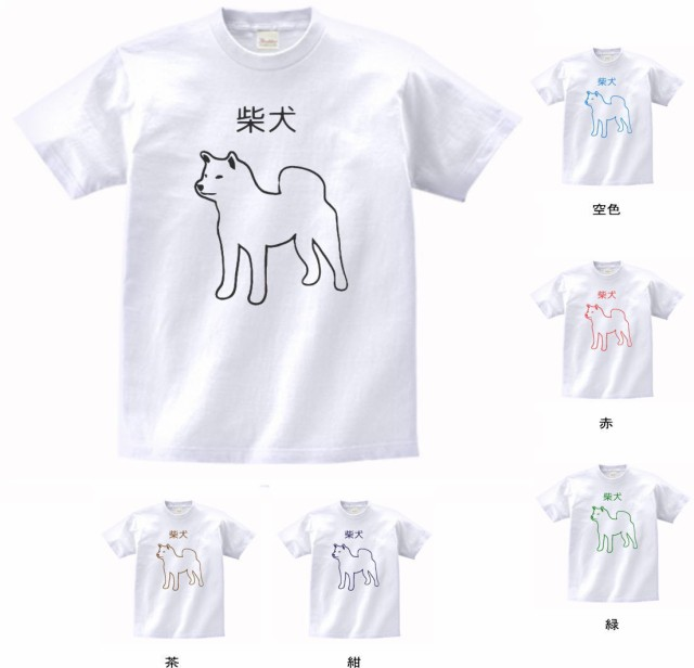 デザインTシャツ おもしろ 柴犬 Tシャツ 白 ...