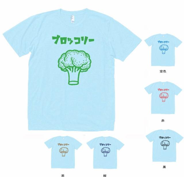 デザインTシャツ おもしろ ブロッコリー Tシャ...