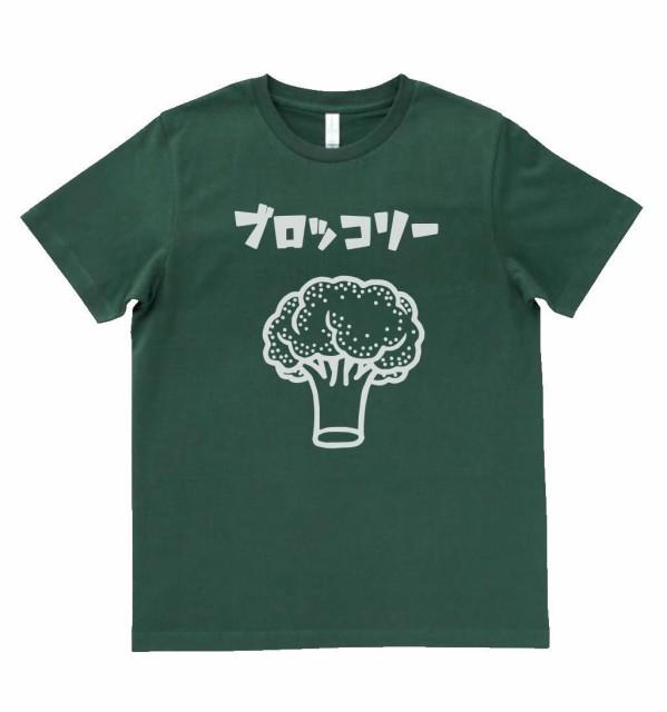 デザインTシャツ おもしろ ブロッコリー モス...
