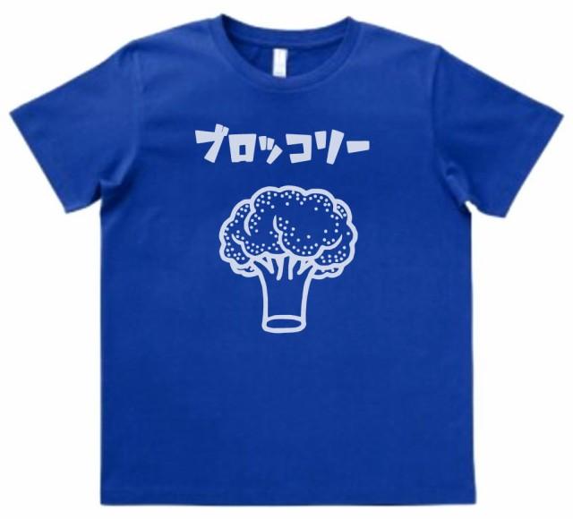 デザインTシャツ おもしろ ブロッコリー ミッ...