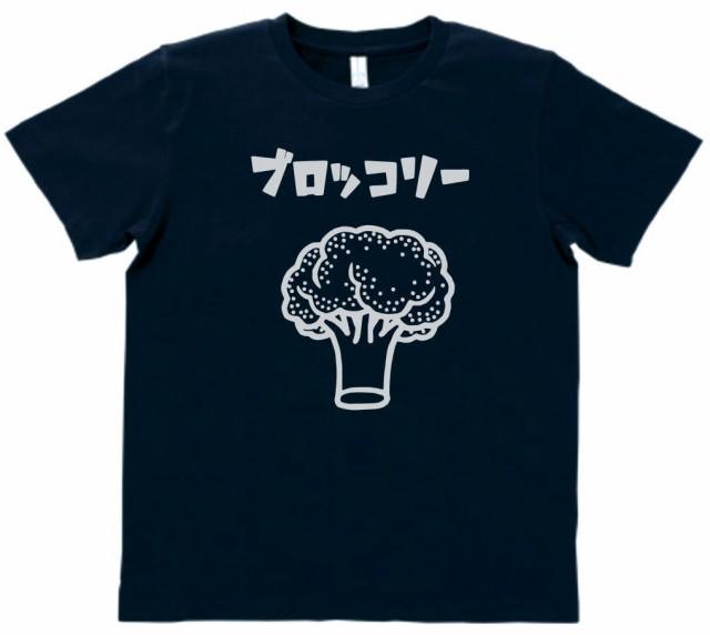 デザインTシャツ おもしろ ブロッコリー ネイ...