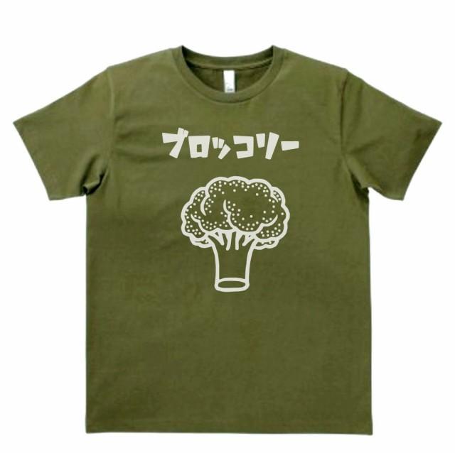 デザインTシャツ おもしろ ブロッコリー カー...