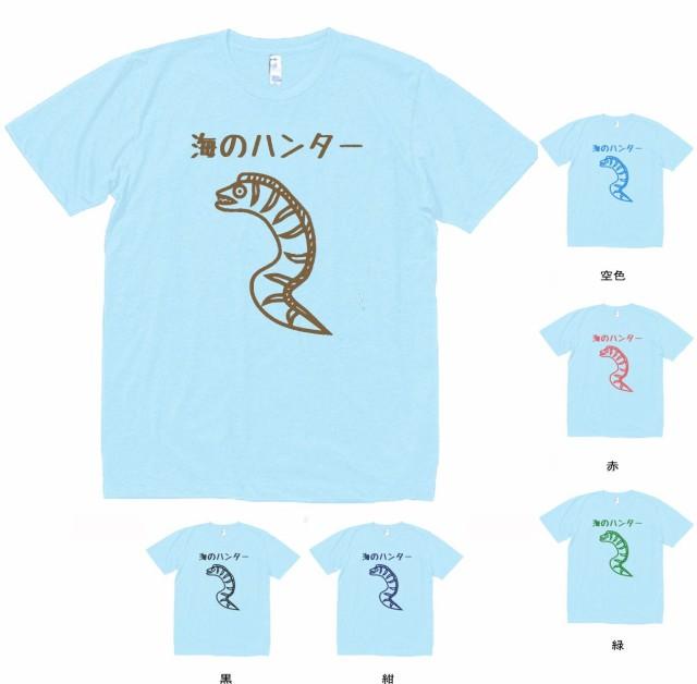 デザイン Tシャツ おもしろ 海のハンターウツ...