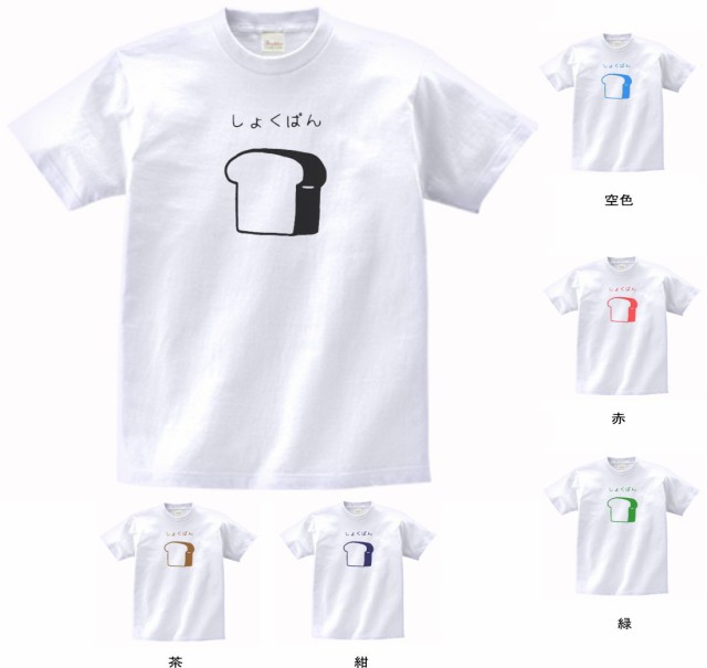 デザインTシャツ おもしろ しょくぱん 白 ML...