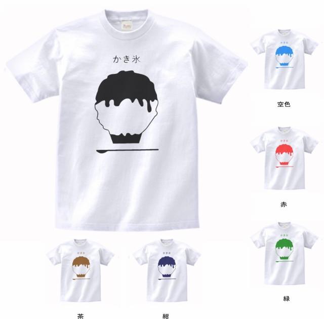 デザインTシャツ おもしろ かき氷 白 MLサイ...