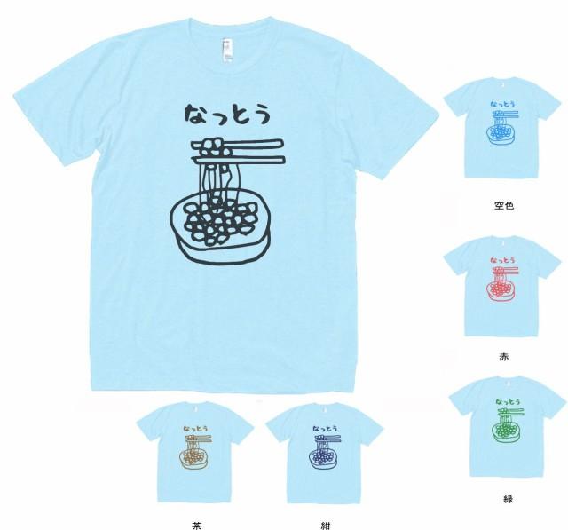 デザインTシャツ おもしろ なっとう 水色 ML...