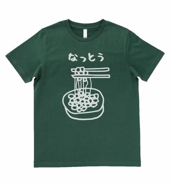 デザインTシャツ おもしろ なっとう モスグリ...