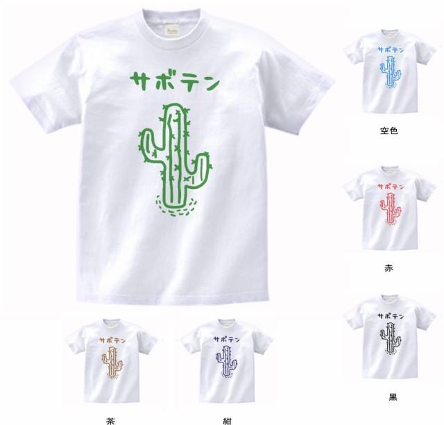 デザインTシャツ おもしろ サボテン 白 MLサ...