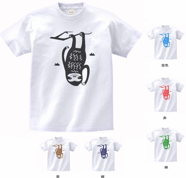 デザインTシャツ おもしろ ナマケモノ2 白 M...