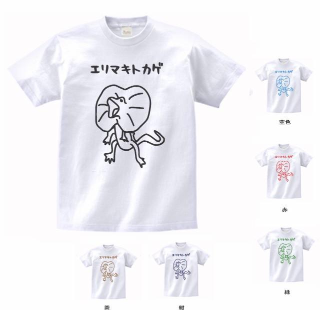 デザインTシャツ エリマキトカゲ 白 MLサイズ ...