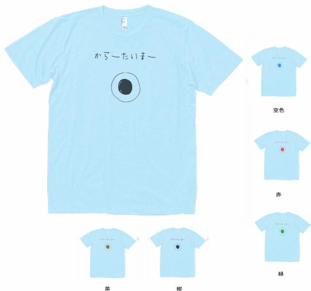 デザインTシャツ おもしろ カラータイマー Tシ...