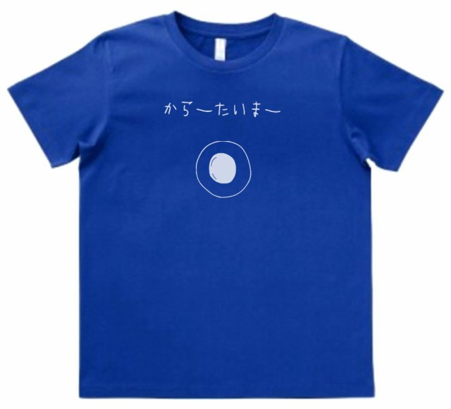 デザインTシャツ おもしろ カラータイマー ミ...