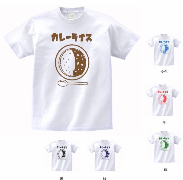 おもしろ デザイン Tシャツ 食べ物 カレーラ...