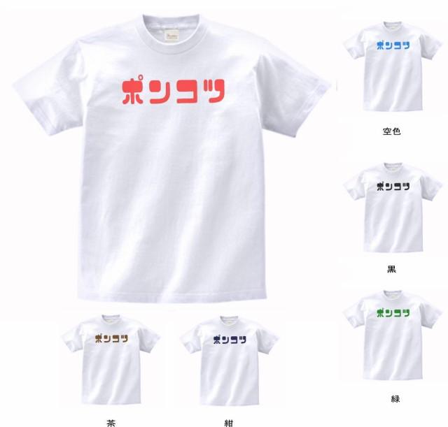おもしろ Tシャツ ポンコツ 白 MLサイズ