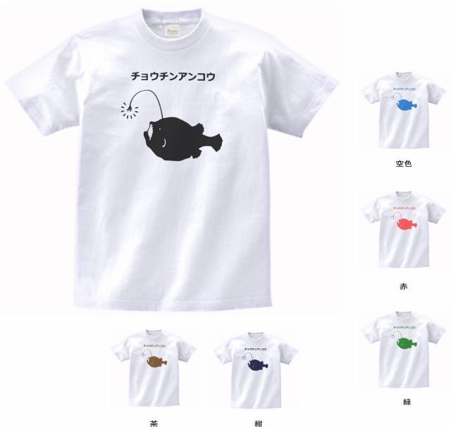 動物 生き物 Tシャツ おもしろ チョウチンアン...