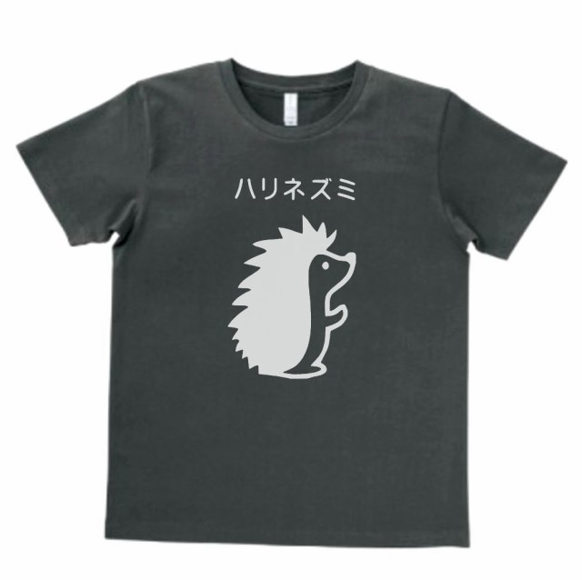 動物 生き物 Tシャツ おもしろ ハリネズミ ...