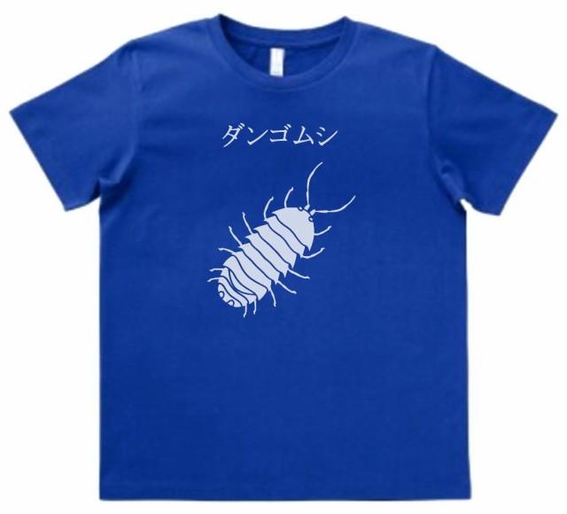 動物 生き物 Tシャツ おもしろ ダンゴムシ ...