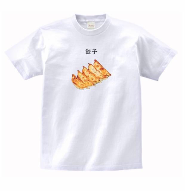 食べ物 野菜 Tシャツ 餃子 白 SMLサイズ
