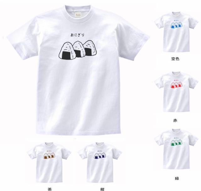 デザインTシャツ おもしろ おにぎり3 白 ML...